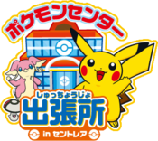 Pokémon Center Centrair logo.png