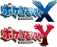 Logos Pocket Monsters X und Pocket Monsters Y.png