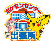 Pokémon Center Niederlassung logo.png